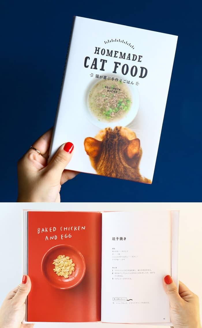 猫が喜ぶ手作りごはんHOMEMADE CAT FOOD/ホームメイドキャットフード(本)