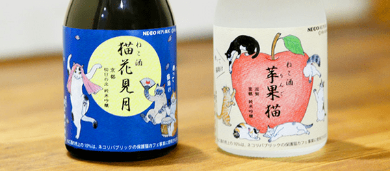 ねこ酒「猫花見月」「苹果猫」
