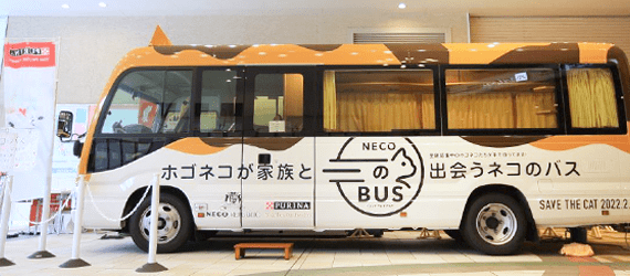 ネコのバス