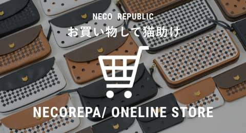 お買い物して猫助け NECOREPA/ ONLINE STORE