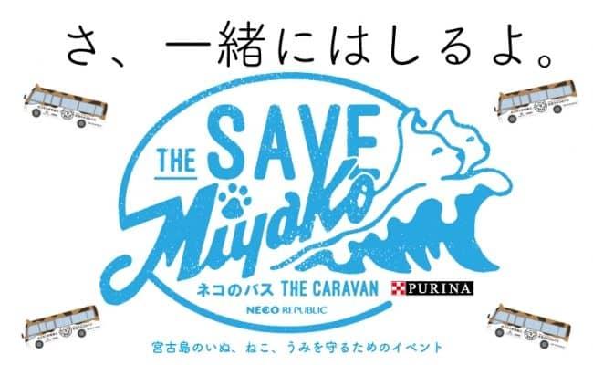 SAVE THE MIYAKO ネコのバスthe CARAVAN明日(1月28日)からスタート!