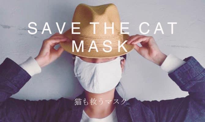 防護服の素材で作ったマスクでネコ助け!
