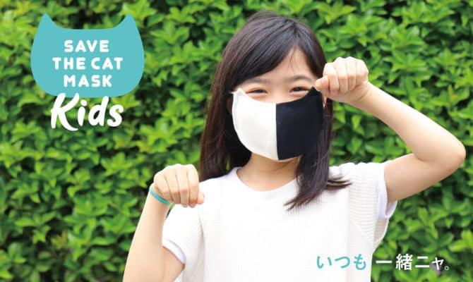 いつも一緒ニャ!猫マスクで大切な日本の小さな命、子供を守って猫も救うニャ!三毛猫,黒ブチ猫,ロシアンブルー柄など、子猫のような猫型マスク「SAVE THE CAT MASK for KIDS」新登場