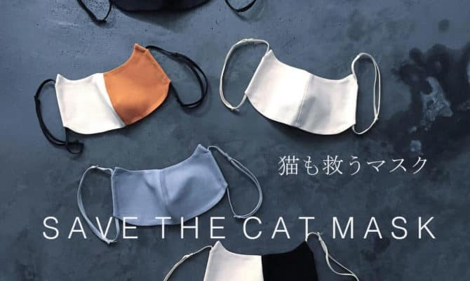 猫も救う猫型マスク「SAVE THE CAT MASK」が三毛猫・黒ブチ猫・ロシアンブルーなどの猫柄新作デザインで再販決定
