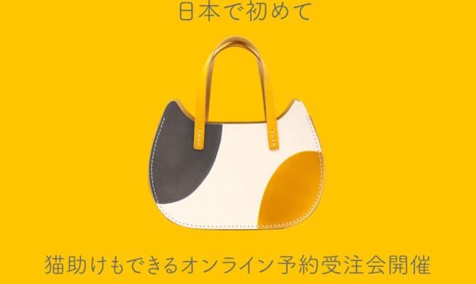 日本初!職人がオーダーメイドでつくる、限定カスタムカラーの猫型カバン&猫おもちゃのオンライン予約受注会を開催。