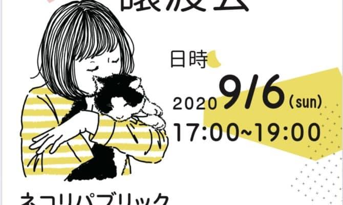 岐阜オンライン譲渡会開催します!
