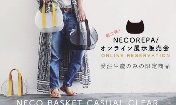 大ヒットした猫型カバン限定カスタムカラー第二弾!「NECO BASKET CASUAL CLEAR」オンライン予約受注会をスタート!