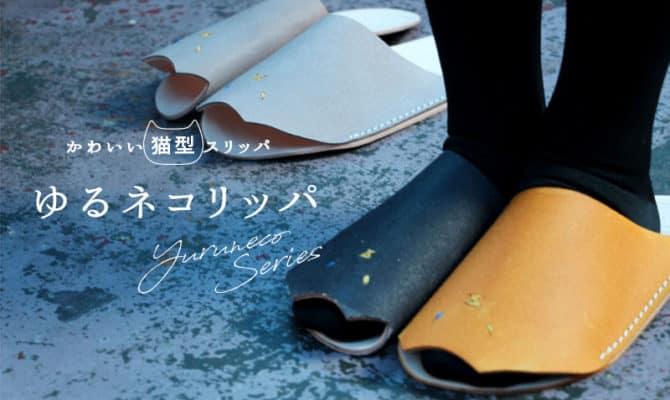 大人気ゆるネコシリーズより新登場!「ゆるネコリッパ」オンライン予約受付中!