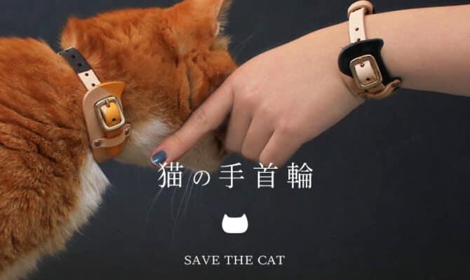 愛猫とペアルックしたい!猫ちゃんの首輪にもなる、ニャンともかわいいネコ型バングル「猫の手首輪」の予約スタート。
