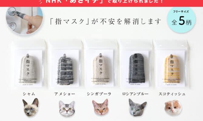 NHK「あさイチ」にてYUBIMORI(指マスク)を取り上げていただきました。