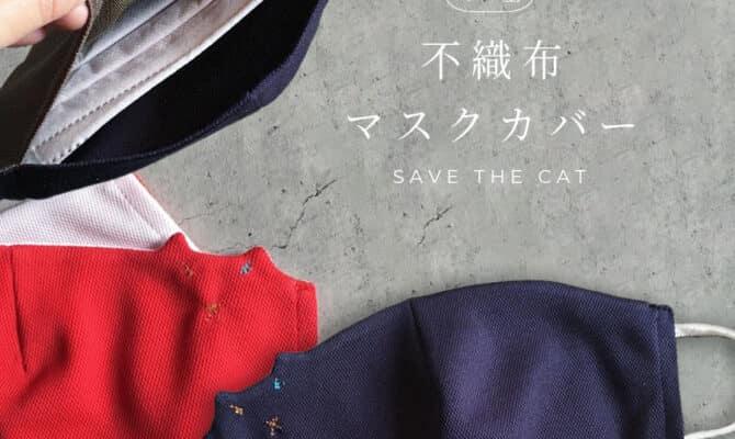 不織布マスクがニャンともかわいく変身!?つけることでネコ助けできる、ゆるくてかわいい猫型マスクカバーが登場。