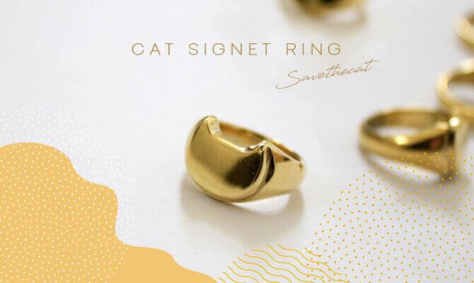 猫を愛する人のための猫型指輪、貴族の紋章が起源のキャットシグネットリングがデビュー。なめらかで美しいフォルムの、さりげない猫型がポイント。