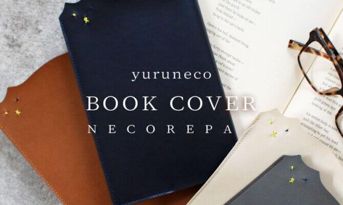 愛読書をドレスアアップにゃ!本を読むのがもっと楽しくなる。大人気「ゆるネコ」シリーズより、ブックカバーが登場!