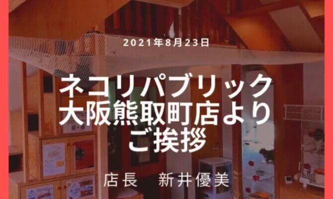 ネコリパブリック大阪熊取町店
