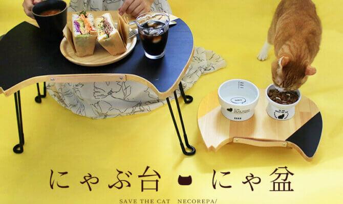 一緒にごはんを食べるニャ! 猫と人間が並んでご飯を食べられる?!猫型「にゃぶ台」「にゃ盆」が新登場!